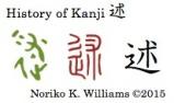 History of Kanji 述