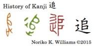 History of Kanji 追