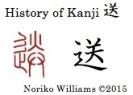 History of Kanji 送