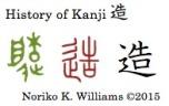 History of Kanji 造