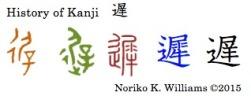 History of Kanji 遅
