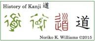History of Kanji 道 (frame)