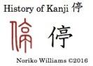 History of Kanji 停