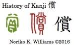 History of Kanji 償