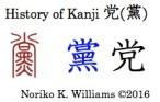 History of Kanji 党(黨)