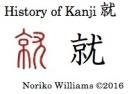 History of Kanji 就