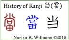 History of Kanji 当 (frame)