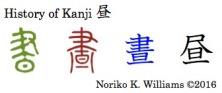 History of Kanji 昼