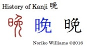 History of Kanji 晩