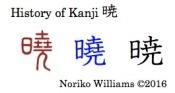 History of Kanji 暁