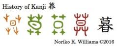 History of kanji 暮