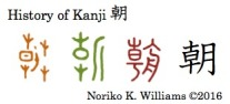 History of Kanji 朝