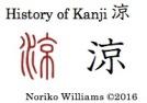 History of Kanji 涼