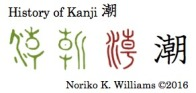 History of Kanji 潮