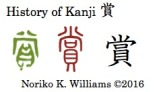 History of Kanji 賞