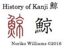 History of Kanji 鯨