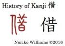 History of Kanji 借
