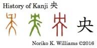 History of Kanji 央