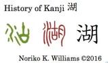 History of Kanji 湖