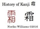 History of Kanji 霜