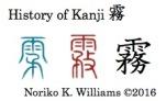 History of Kanji 霧