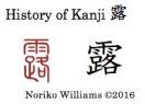 History of Kanji 露