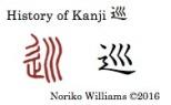 History of Kanji 巡