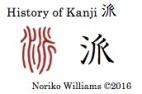 History of Kanji 派