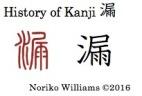 History of Kanji 漏