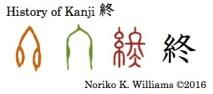 History of Kanji 終