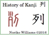 History of Kanji 列