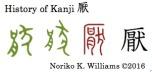 History of Kanji 厭