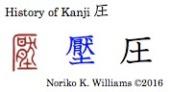 History of Kanji 圧