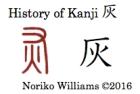 History of Kanji 灰