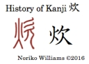 History of Kanji 炊