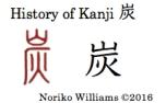 History of Kanji 炭