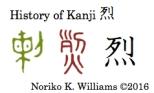 History of Kanji 烈