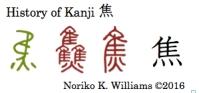 History of Kanji 焦