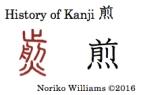 History of Kanji 煎