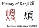 History of Kanji 煩