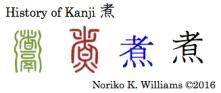 History of Kanji 煮