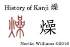 History of Kanji 燥