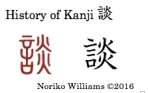 History of Kanji 談