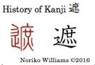History of Kanji 遮