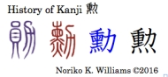 History of Kanji 勲