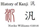 History of Kanji 汎