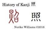 History of Kanji 照