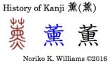 History of Kanji 薫