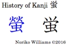 History of Kanji 蛍