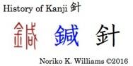 History of Kanji 針